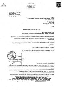 Akevot's Proper Management Certificate, 2018 (Hebrew)